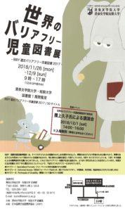 清泉女学院大学で世界のバリアフリー児童図書展を開催