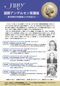 JBBYは国際アンデルセン賞についての連続講座を開催