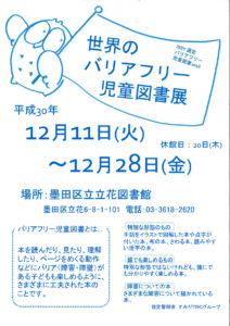 世界のバリアフリー児童図書展 墨田区立立花図書館で開催 12/11~12/28