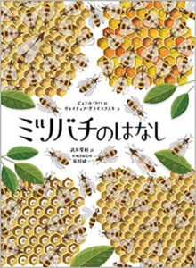 今回のテーマ本は「ミツバチのはなし」(徳間書店)