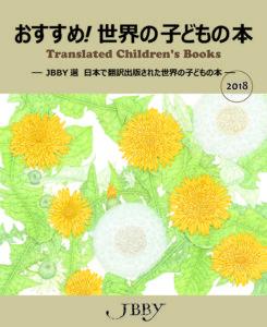 おすすめ世界の子どもの本2018年版表紙