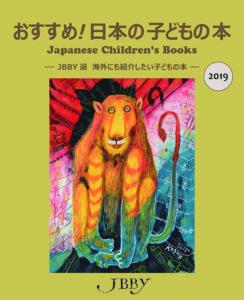 おすすめ日本の子どもの本2019表紙