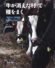 牛が消えた村で種をまく 表紙
