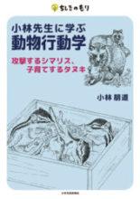 小林先生に学ぶ動物行動学 表紙