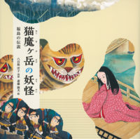 猫魔ヶ岳の妖怪 表紙