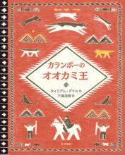 カランポーのオオカミ王 表紙