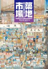 築地市場 表紙