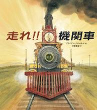 走れ!! 機関車 表紙