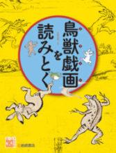 鳥獣戯画を読みとく 表紙