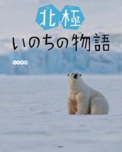 北極いのちの物語 表紙