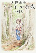 トンネルの森1945 表紙