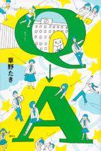 Q→A 表紙