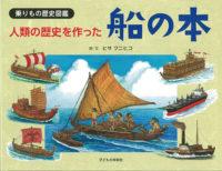人類の歴史を作った船の本 表紙