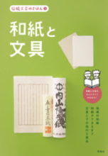 和紙と文具 表紙