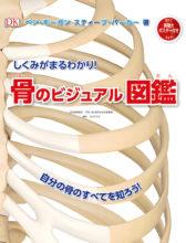 骨のビジュアル図鑑 表紙