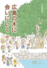 広島の木に会いにいく 表紙