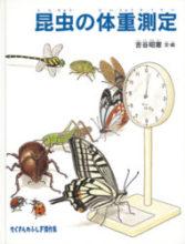 昆虫の体重測定 表紙